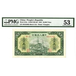 People's Bank of China, 1949 Issue.