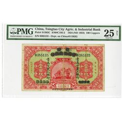 Tsintao City Agriculture & Industrial Bank, ND (1933 - Old Date 1924) Issued Banknote.