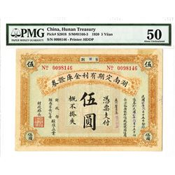 Hunan Treasury, 1920 Issued Banknote.