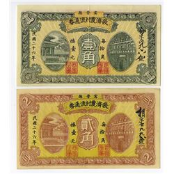 Rural Salvation Committee, 1937 Issue Private Banknote Pair.