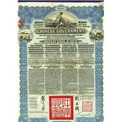 Chinese Government 1913, Reorganisation Gold Loan of 1913, Hongkong & Shanghai Banking Corp. Issued