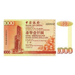 Bank of China, 1996 Replacement Banknote Issue.