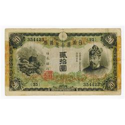 Bank of Japan, 1931 Issued Banknote.