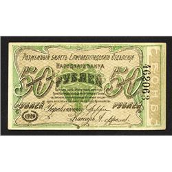 National Bank, Elizabetgrad, 1920 Exchange Notes Issue.