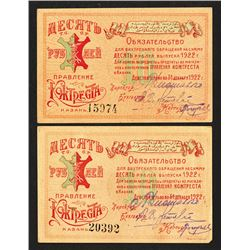 Kozhtrest, 1922 Banknote Pair.