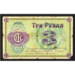 Consumer Society of Lubertsi, Reaper Factory, ND (ca.1918-20) Private Banknote.