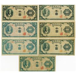Bank of Korea, ND 1950 Issued Banknote Assortment.