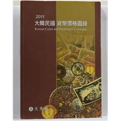 KCBDA: Korean Coins and Banknotes Catalogue