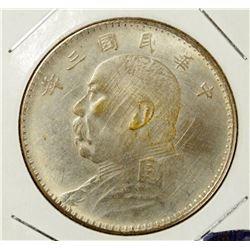 """1914 Yuan Shi Kai Silver Dollar - """"Dragon Dollar"""""""