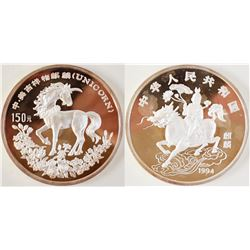 1994 Chinese 20 Ounce Silver Unicorn Silver Proof