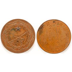Japanese World War II Medal