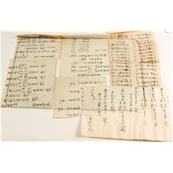 Chinese Hand Script Papers (13)