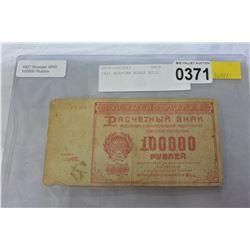 1921 RUSSIAN RUBLE BILL