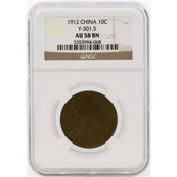 1912 China 10 Cents Coin NGC AU58 BN