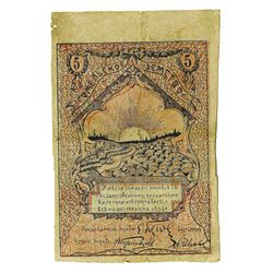 Gomel Zemstvo, 1918, Issued Local Note