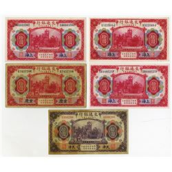 Bank of Communications 1914 Issue Banknote Quintet.