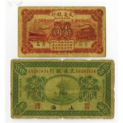 Bank of Communications 1925-27 Issue Banknote Pair.