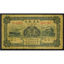 "Bank of Communications, 1927 First Issue Discovery Issue ""Tsingtau"" Branch Rarity."