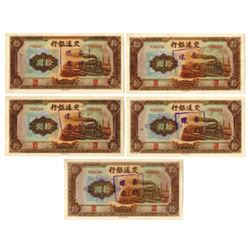 Bank of Communications 1941 Mismatched Serial Number Sequential Banknote quintet.