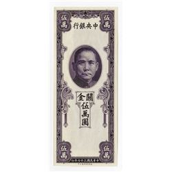 Central Bank of China, 1948 Uniface Proof of Never Released Issue.