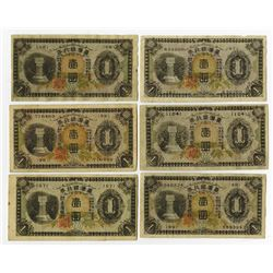 Bank of Taiwan Limited, ND (1933; 1944) Issued Banknote Assortment