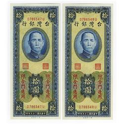 Bank of Taiwan, 1950 Kinmen Issue Sequential Pair.