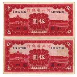 "Bank of Hopei, 1934 ""Tientsin"" Branch Issue Pair."