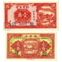 Chin Yung Hno Pe, Bank, 1940's Private banknote Pair.