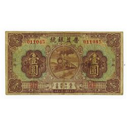 Pu Yee Bank, 1934 Issued Private Banknote.