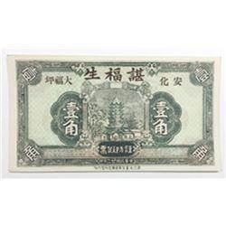 Anhua County Chenfusheng Bank, 1933, 1 jiao banknote. _______1933__________