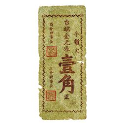 Taihe Town Merchants Association Debt Certificate 1 Jiao. ____________