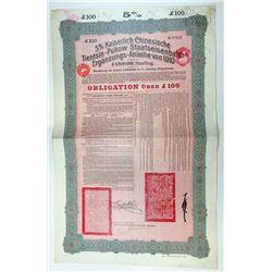 Kaiserlich Chinesische Tientsin-Pukow-Staatseisenbahn-Erganzungs-Anleihe von 1910 Issued Bond