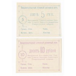 Blagodarnoe County Council of Stavropol Governorate, 1918, Pair of Local Provisional Notes