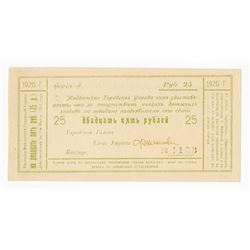 Maykop Town Council, 1920, Issued Local Provisional Note