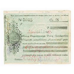 "Orenburg Consumer Society ""Samopomosch"", 1922, Issued Circulating Check"