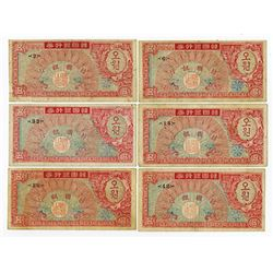Bank of Korea, ND 1953 Issued Banknote Assortment.