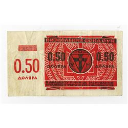 OUN Liberation Fund, ca.1940s-1950s, Issued Scrip.