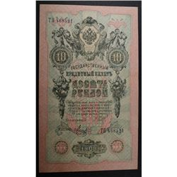 1909 10RUBLES #TII468521