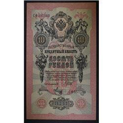 1909 10 RUBLES CZARIST RUSSIAN STATE CREDIT NOTE
