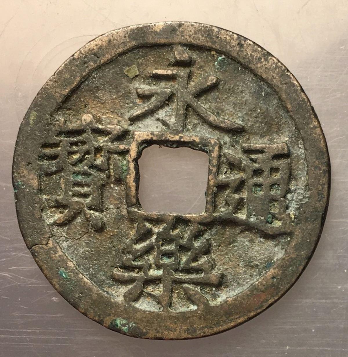 -Ming Dynasty A Yong Le Tong Bao Coin 1403-1424