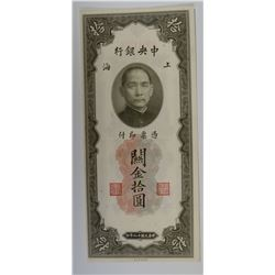 1930 TEN CUSTOMS GOLD UNITS CHINA