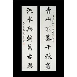"""Chinese Calligraphy - A couplet """"Qing Shan Bu Mo Qian Qiu Hua, Liu Shui Wu Xian Wan Gu Qin"""" Su Jiang"""