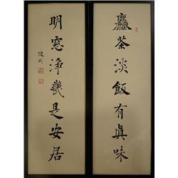 """Chinese Calligraphy - A couplet """"Cu Cha Dan Fan You Zhen Wei, Ming Chuang Jing Ji Shi An Ju"""" Su Jian"""