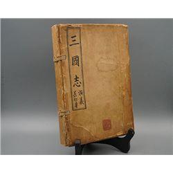 """""""San Guo Zhi Lu Cun Shu Yan Yi, Zhao Yi Yong Shu, Ding Chou Nian Chong Ding, Min Guo Shi Nian Xin Yo"""