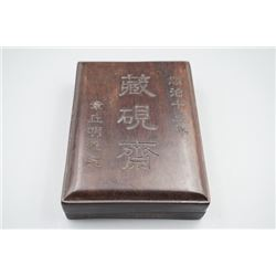 """Shun Zhi Shi Wu Nian"" Mark ""Cang Yan Zhai"" Inkstone, Small Hairline. Condition as is, shown in phot"