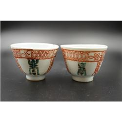 "A Pair of Late Qing Dynasty to Republican Era Famille-Rose ""Shou"" Cups . Condition as is, shown in p"