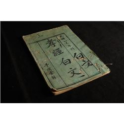 """Guang Xu Yi Si Nian Kan"", a book of ""classic of filial piety"". Condition as is, shown in photos"
