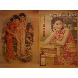 Two pieces of the Republic of China posters. Condition as is, shown in photo
