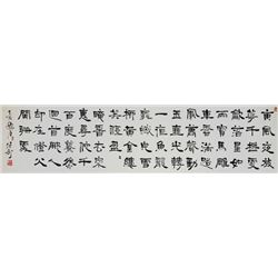 """""""Qing Yu An"""", Seal script, Su,Jiangang. Su,Jiangang: Chinese Famous Painter and Calligrapher,the Dis"""