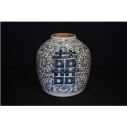 "Qing Dynasty Blue-and-White ""Xi"" Jar"